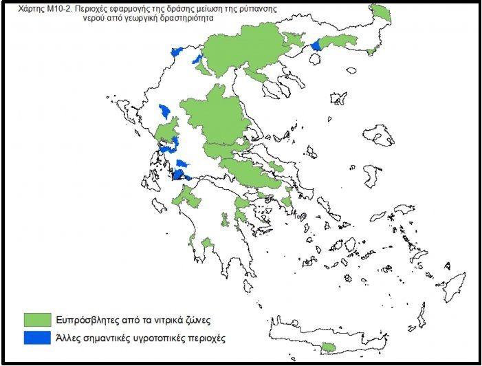 Δείτε πότε και σε ποιες περιοχές θα εφαρμοστεί το νέο πρόγραμμα μείωσης της νιτρορύπανσης.