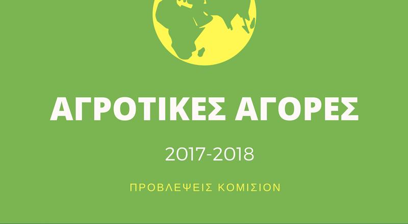 Οι προβλέψεις της Κομισιόν για τις αγροτικές αγορές 2017-2018